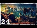 Skyrim Legendary Edition 24 Два дракона сразу