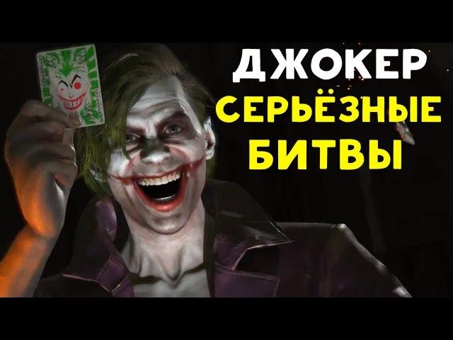 ЧЕГО ТЫ ТАКОЙ СЕРЬЁЗНЫЙ | Джокер - Injustice 2