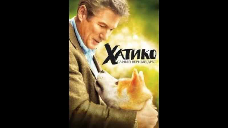Хатико Самый верный друг драма