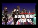 ШИКАРНАЯ КОМЕДИЯ 2018! [БОЛЬШАЯ УДАЧА] Русские комедии, лучшие новинки 2018 /фильмы