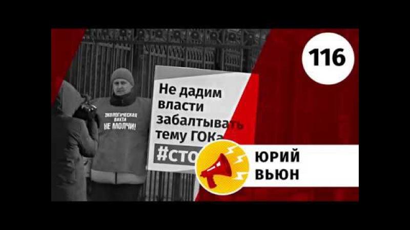116/∞ Юрий Вьюн. Экологическая вахта НЕ МОЛЧИ!