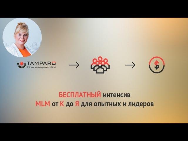 Интенсив по Матрице осознанности в MLM от проекта Академии Tamparo