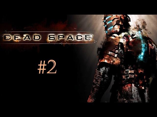 Прохождение Dead Space [Глава 2: Интенсивная терапия]
