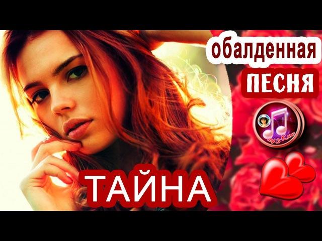 Тайна ❤️ Красивая Песня о Любви ❤️Сергей Ищенко