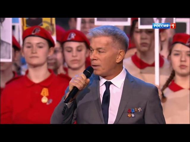 Олег Газманов - Бессмертный полк 23.02.2018 Выступление в Кремле.