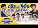 School Rangers EP 9 Krist Singto