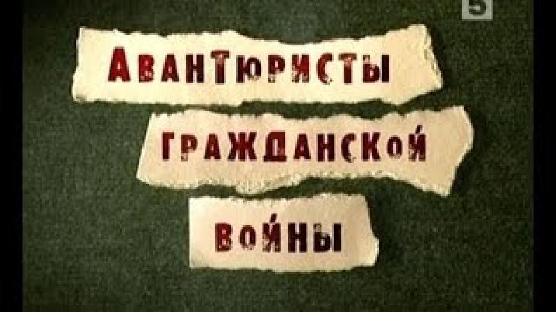 Авантюристы гражданской войны (2008) фильм
