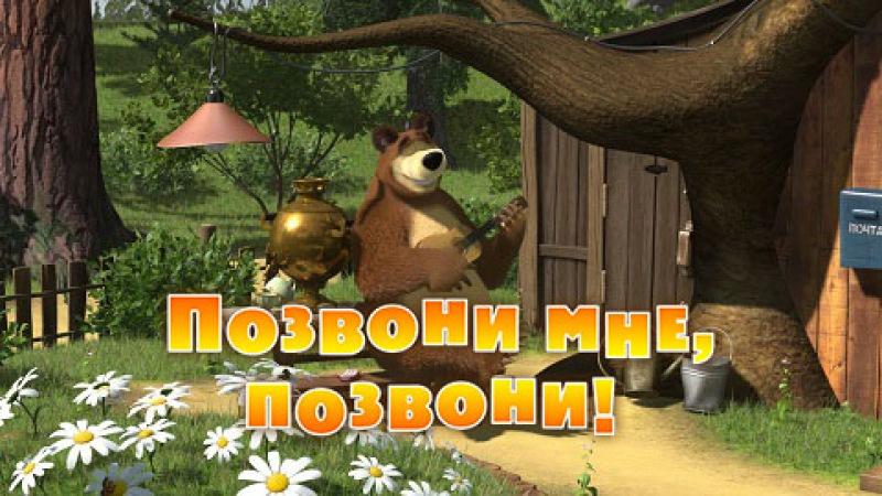 Маша и Медведь • Серия 9 - Позвони мне, позвони!