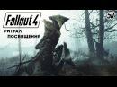 Fallout 4 - Ритуал Посвящения 50 (DLC:Far Harbor)
