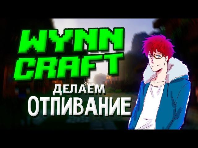 WynnCraft CRACKED 1 - Отпивание и корейский гринд | Minecraft