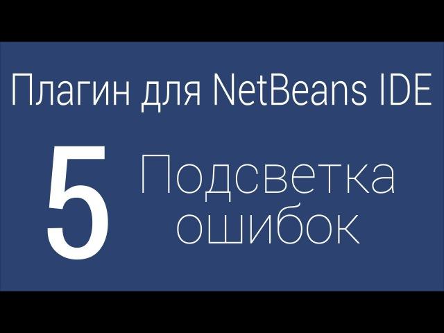 5. Подсветка ошибок | Плагин для NetBeans IDE