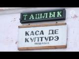 Анонс программы «В путь!» с. Ташлык / Утренний эфир