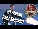 FIFA 18 |ШТУРМУЕМ DAILY KNOCKOUT| ЭПИЧНЫЙ ФИНАЛ