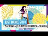 WAKA WAKA - SHAKIRA / JUST DANCE 2018 [ОФИЦИАЛЬНОЕ ВИДЕО] HD