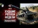 Кара с небес - ХРН №65 - от Mpexa World of Tanks