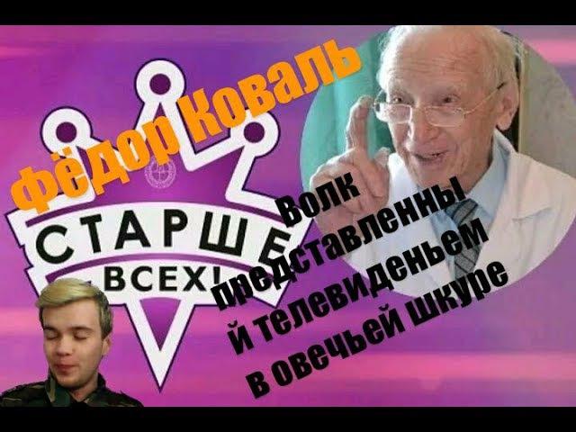 Старше Всех Ковалев Федор хирург славянск ужасная правда часть 1