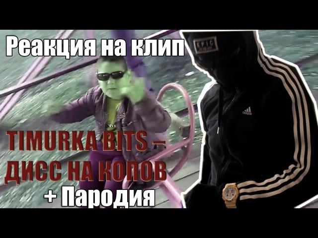 Реакция на TIMURKA BITS – ДИСС НА КОПОВ [КЛИП] Пародия