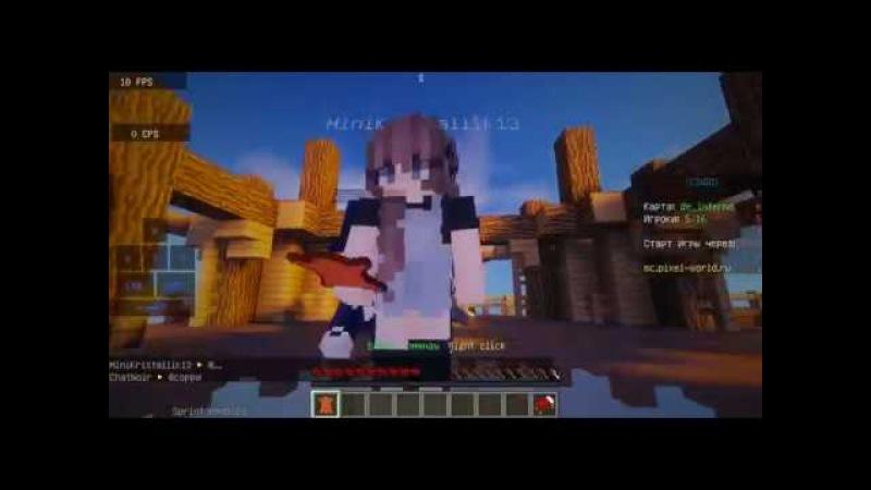 CS:GO в Minecraft на сервере Pixel-world с Димой