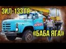 ЗИЛ-133 ГЯ Крокодил или Баба Яга Тест-драйв и обзор Грузовика Автопром СССР Pro Автомобили