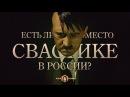 Есть ли место свастике в России? (Анна Сочина)