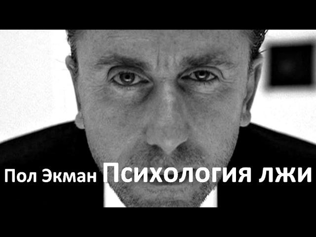 Пол Экман Психология лжи Часть 12