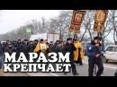 Маразм крепчает В России освящают дороги