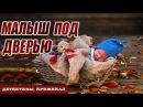 Детективы. Малыш под дверью. Нoвинкa 2018. русский боевик 15.02.2018