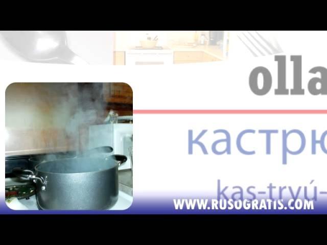 Vocabulario ruso: objetos y utensilios en la cocina