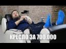 Новая студия и массажное кресло за 700 000 рублей