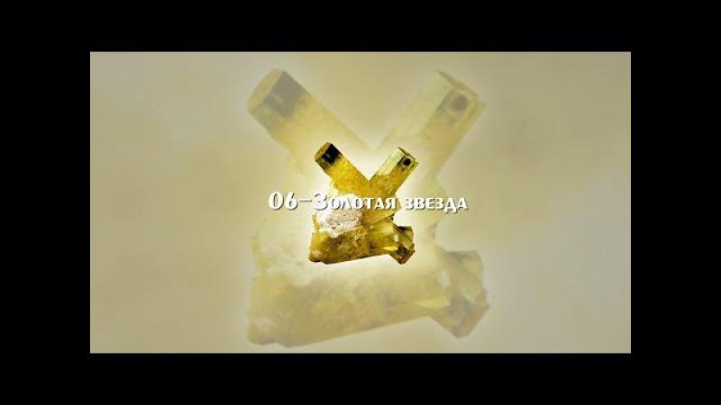 Сефера. Мантра 06 Золотая звезда