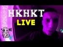 НКНКТ Вне времени live 420TV