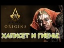 ХАЛИСЕТ И ГИЕНЫ☻Assassin's Creed Origins - часть 12 прохождение на русском языке
