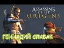 ГЕННАДИЙ СЛАБАК☻Assassin's Creed Origins - часть 6