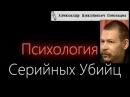 Психология Серийных Убийц - Александр Спесивцев