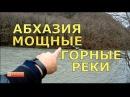 🔴 Абхазия 🔴 Горные реки.Сильный поток.Путешествие по Абхазии. Советую посмотреть Водопады.