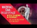 WATERFALL CLUB ВОДОПАД КТО ТАКИЕ КЛОНЫ ЗАЧЕМ ОНИ НУЖНЫ