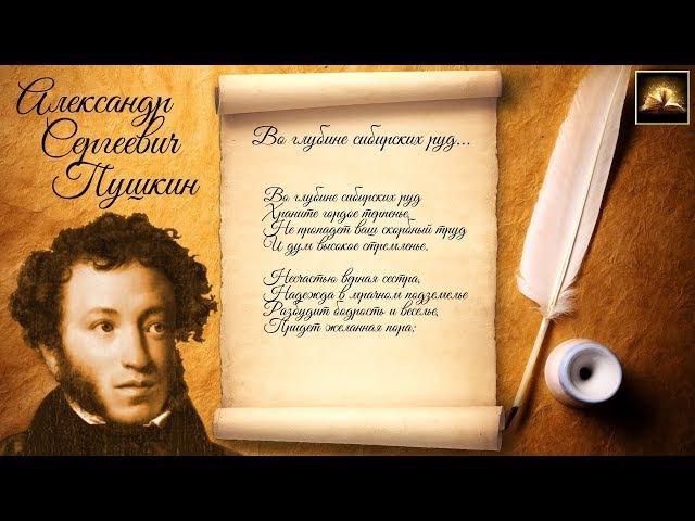 Стихотворение А.С. Пушкин Во глубине сибирских руд (Стихи Русских Поэтов) Аудио Стихи Слушать