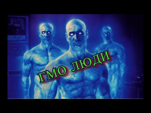 ГМО люди. Генномодифицированный человек