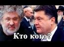 Коломойский Я вас уничтожу и расскажу всю правду о Майдане