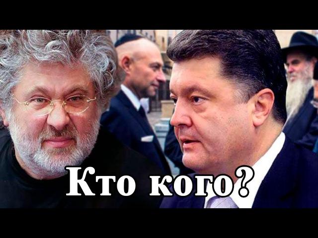 Коломойский : Я вас уничтожу, и расскажу всю правду о Майдане