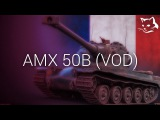 VOD по AMX 50B | WaffenCat