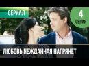 ▶️ Любовь нежданная нагрянет 4 серия Мелодрама Русские мелодрамы