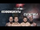 Коэффициенты и статистика на UFC FN Серроне Медейрос Льюис Тыбура Джеймс Вик Сейдж Норткатт