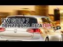 Съемная тонировка VW Golf 7 от Легатон