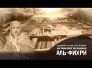 Выдающиеся Умы Ислама 5 Фатима аль Фихри فاطمة بنت محمد الفهري
