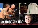 НОВОСТИ UFC 6 UFC 223 КТО ЕЩЕ? НОВЫЙ СОПЕРНИК МАЙКА ПЕРРИ И СНОВА КОЛБИ КОВИНГТОН ЗАДИРАЕТСЯ