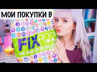 Мои Покупки в Fix Price/ Фикс Прайс ОСЕНЬ 2017