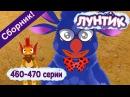 Лунтик - Новые серии 460-470🚗 подряд без остановки 🚜 Сборник