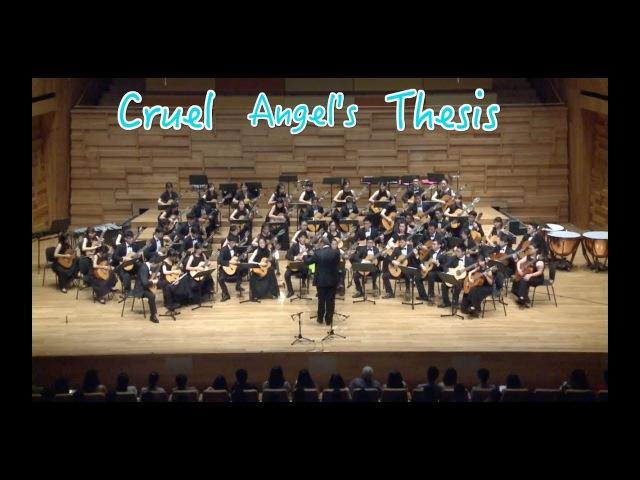 A Cruel Angel's Thesis (Neon Genesis Evangelion OP) | Sato Hidetoshi (佐藤 英敏)