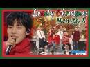 HOT MONSTA X - Lonely Christmas, 몬스타엑스 - 그놈의 크리스마스 20171223